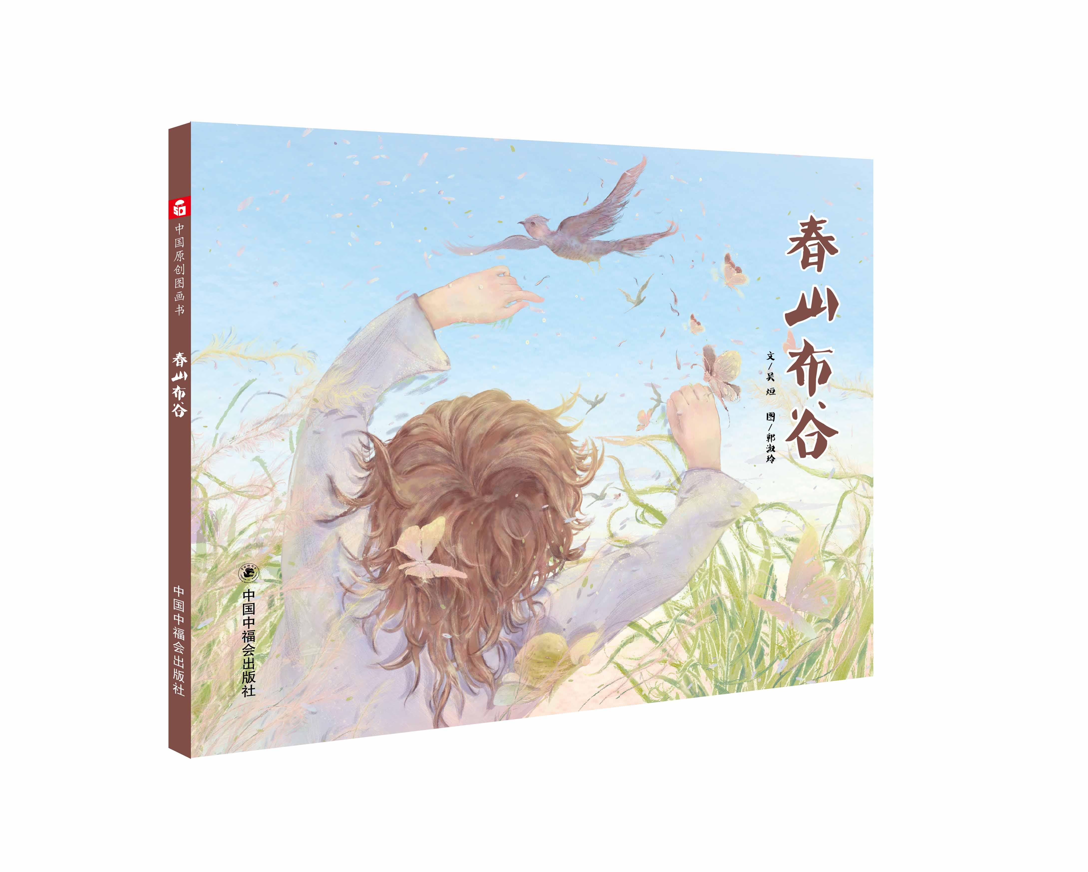 春山布谷-精装封面.jpg