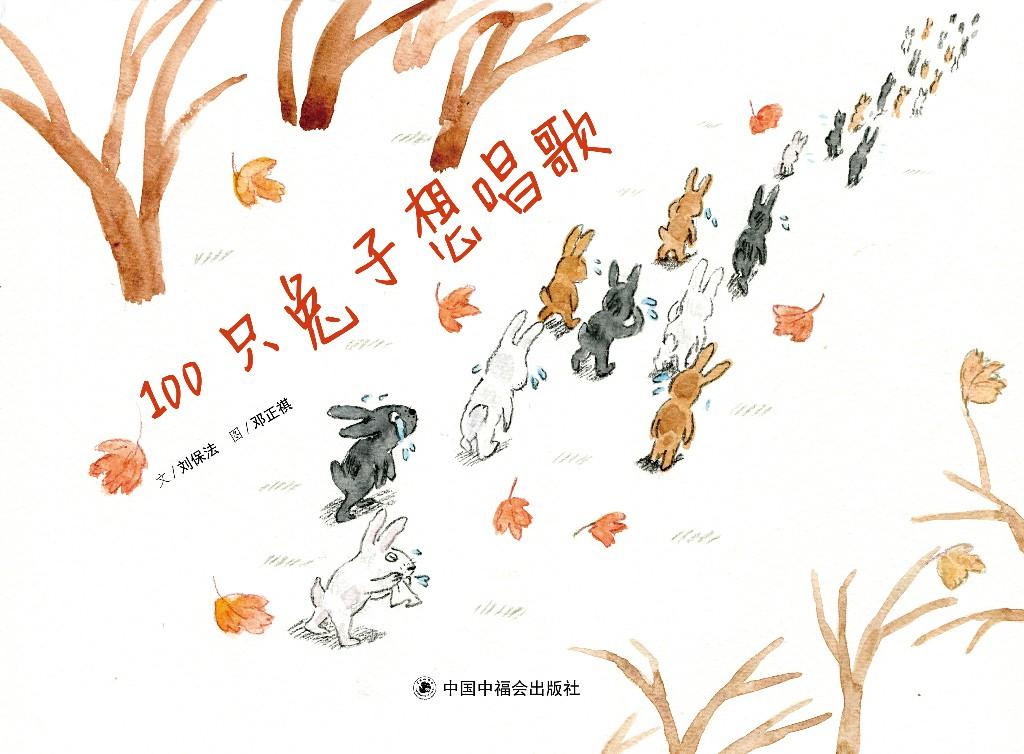 100只兔子.jpg