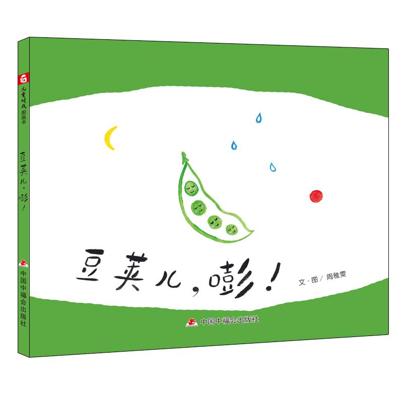 豆荚-精装版封面-800.jpg