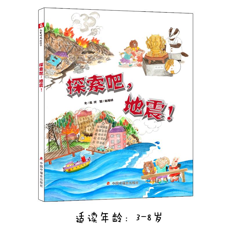 地震精装-封面-800.jpg