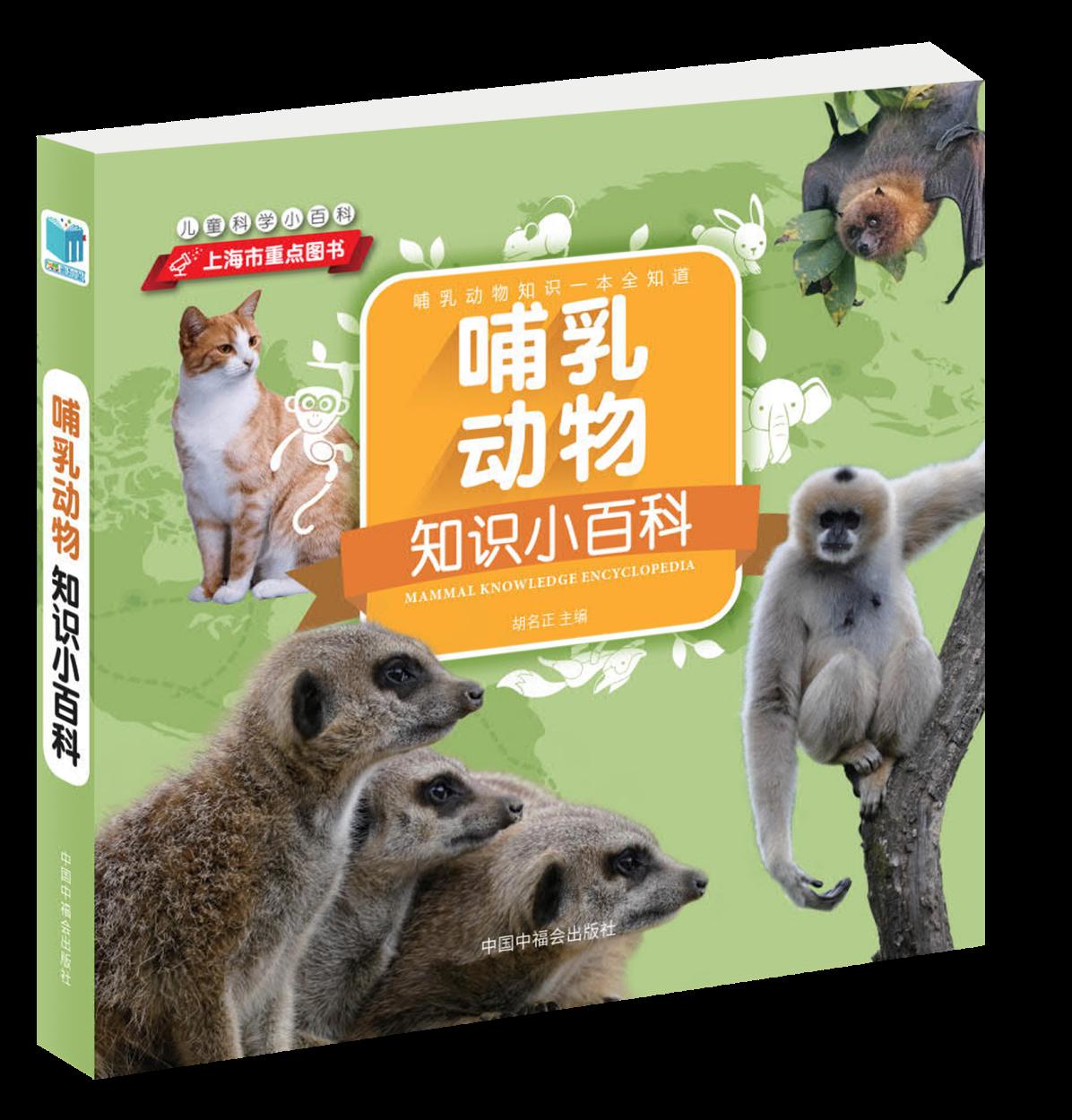 哺乳动物知识小百科 封面.png